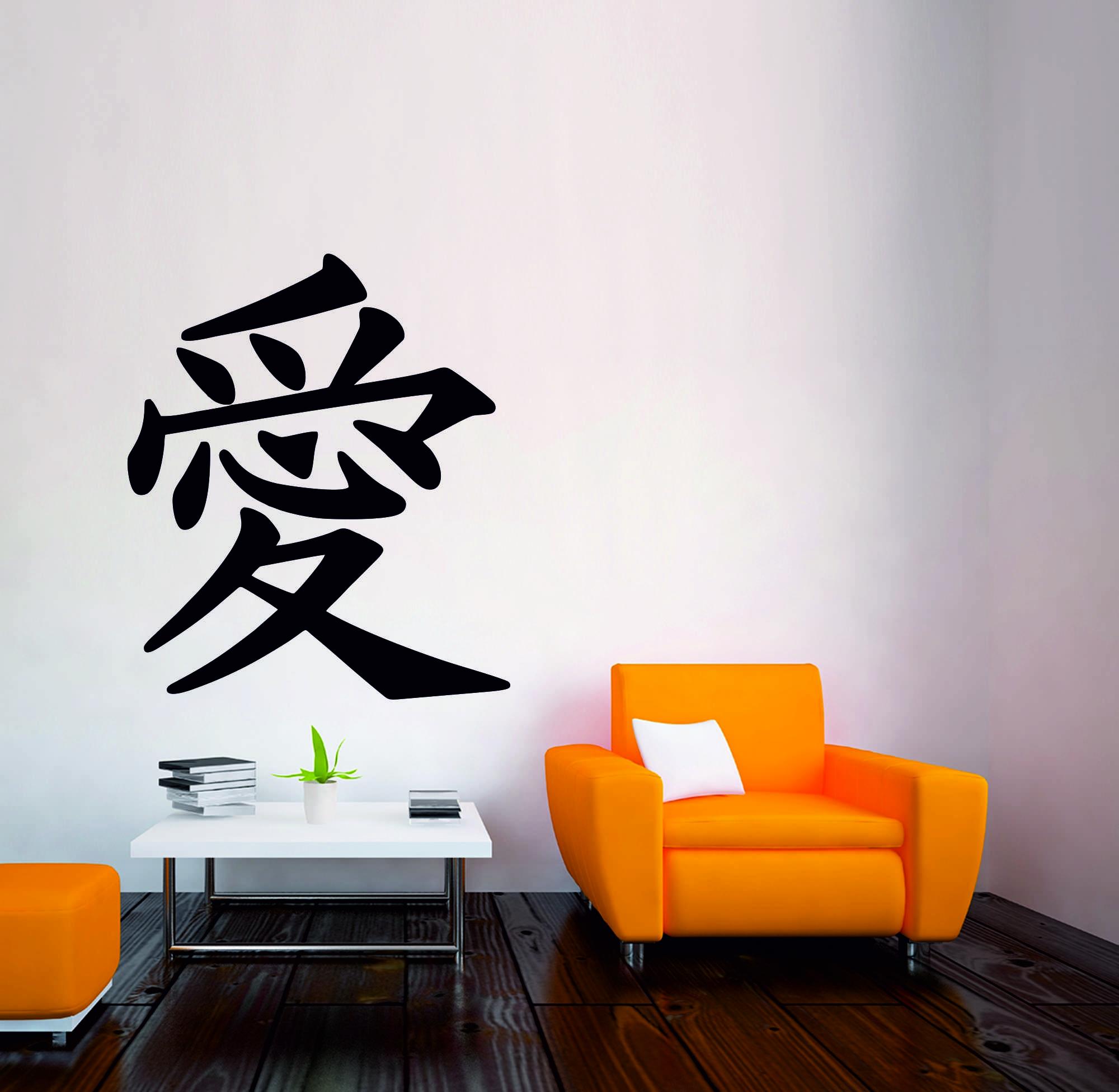 Samolepka na zeď - Čínský znak 2 - 51x60 cm - PopyDesign